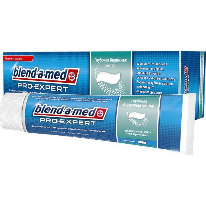 Паста зубная Blend-a-med Pro-Expert Морозная мята