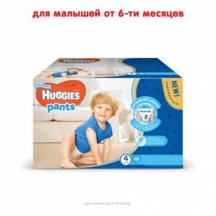 Подгузники-трусики Huggies для мальчиков 4 9-14кг