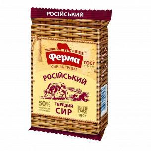 Сир Ферма Російський 50%