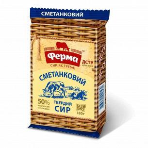 Сир Ферма Сметанковий 50%