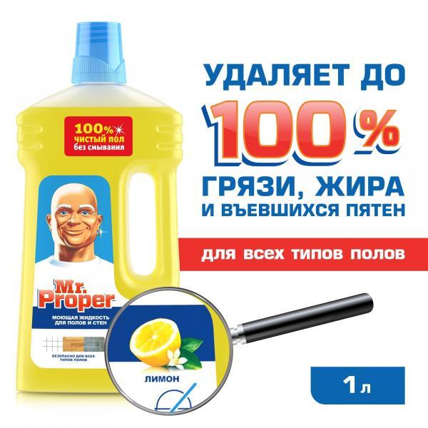 MR PROPER Жидкое моющее средство для уборки пола и стен Лимон 1л