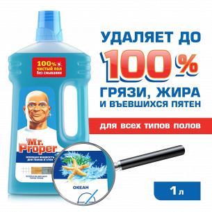 MR PROPER Жидкое моющее средство для уборки пола и стен Океан 1л