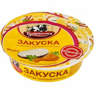 Закуска Тульчинка с сыром и курицей 55% стакан