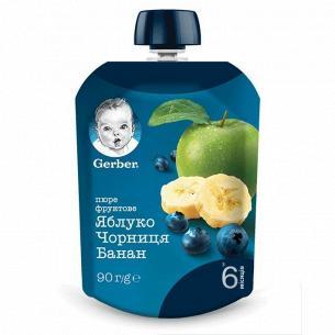 Пюре Gerber яблоко-черника-банан