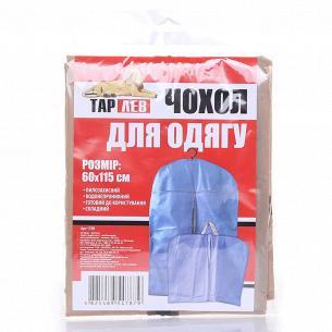 Чехол для одежды Тарлев складной 60х115см 1709