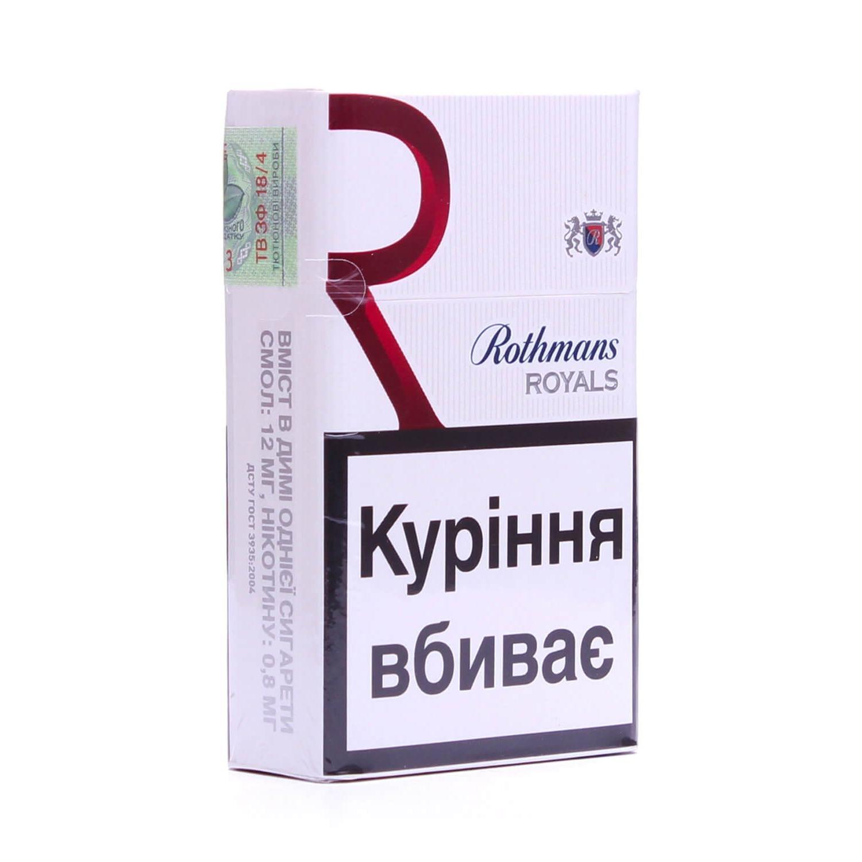 Сигареты оптом rothmans royals расчетная стоимость по табачным изделиям