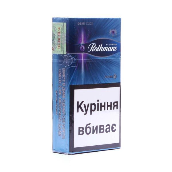 Ротманс деми сигареты купить где заказать американские сигареты