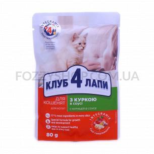 Корм для котят Club 4 Paws с курицей в соусе