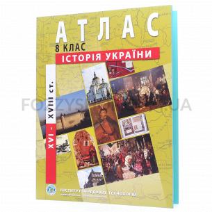 Атлас Історія України 8...