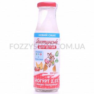 Йогурт Яготинське для дітей...