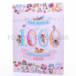 Книга Pelican Моя первая 1000 английских слов рус