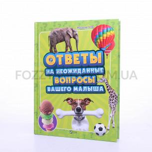 Книга Pelican Ответы на неожид вопросы малыша рус