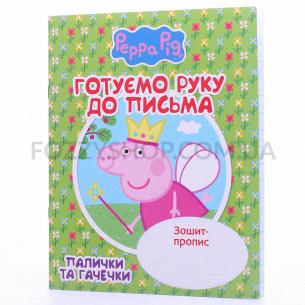 Тетрадь Перо Свинка Пеппа Палочки и крючочки