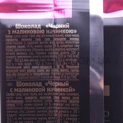 Шоколад черный АВК с малиновой начинкой
