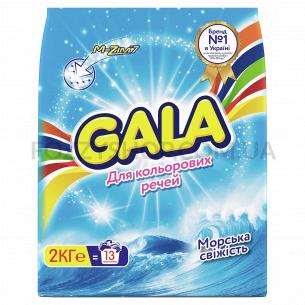 Стиральный порошок Gala Морская свежесть 2 кг Автомат