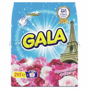 Стиральный порошок Gala Французский аромат 2 кг, Автомат