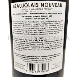 Вино Bertrand de Tavernay Beaujolais Nouveau