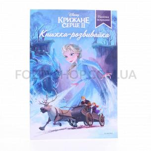 Книга-развивайка Disney Ледяное сердце 2 5583