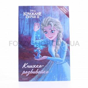 Книга-развивайка Disney Ледяное сердце 2 5590