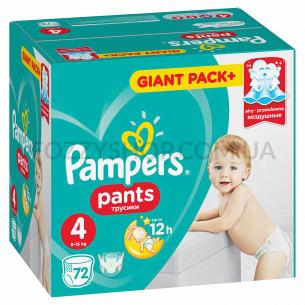 Подгузники-трусики Pampers Pants Размер 4, 9-15 кг 72 подгузника