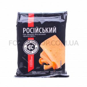 Сыр Клуб сиру Российский 50%