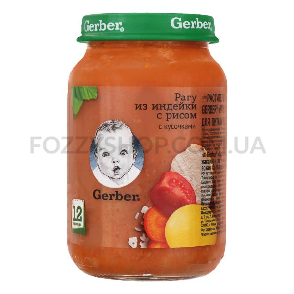 Пюре Gerber рагу из индейки с рисом