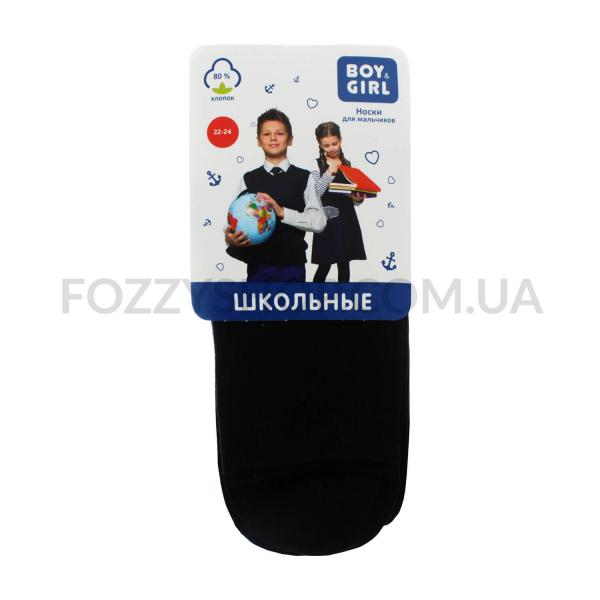 Носки для мальчика Boy&Girl 045 черный р.22-24