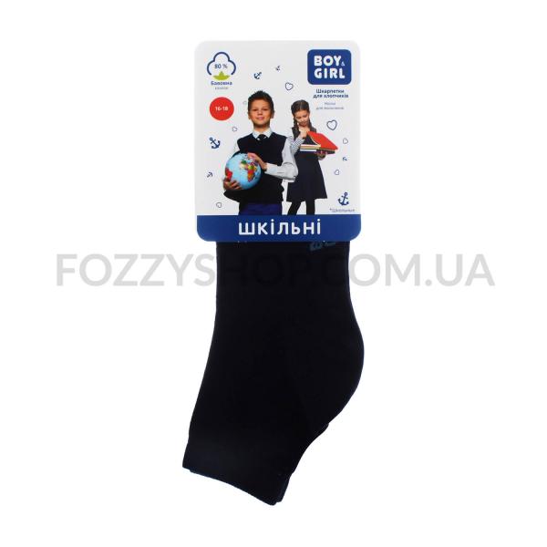Носки для мальчика Boy&Girl 411 тем.синий р.16-18