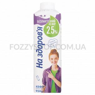 Кефир На здоров`я безлактозный  2,5% тетра топ