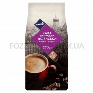 Кофе зерно Премія Венский натуральный жареный