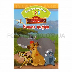 Книга-развивайка Disney Львиная стража Учим цифры