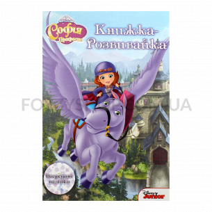 Книга-развивайка Disney СофияПрекрасная +накл 4159