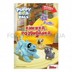 Книга-развивайка Disney Щенки-приятели 4173