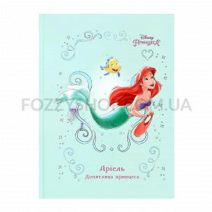 Книга Disney Принцесса Ариэль