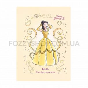 Книга Disney Принцесса Бель