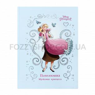 Книга Disney Принцеса...