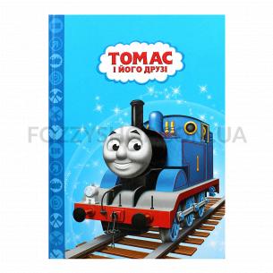 Книга Disney Томас и его друзья 3985