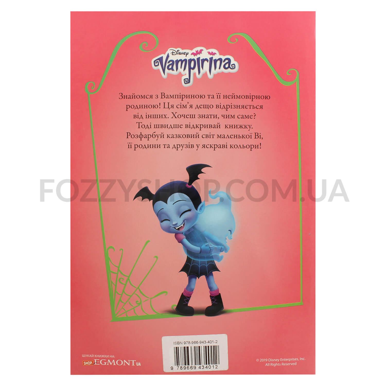Раскраска Disney Вампирина с наклейками 4012 в Киеве и ...