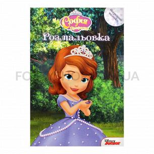 Раскраска Disney София Прекрасная с наклейк 4142