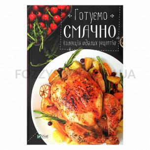 Книга Vivat Гот вкусно Коллекция удач рецептов укр