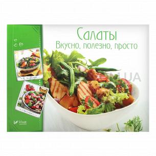 Книга Vivat ГотВкусно Салаты ВкусПолезно прос рус