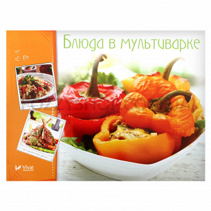 Книга Vivat Готовим вкусно Блюда в мультивар рус