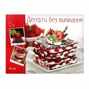 Книга Vivat Готовим вкусно Десерты без выпечки укр