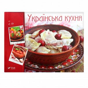 Книга Vivat Готовим вкусно Украинская кухня укр
