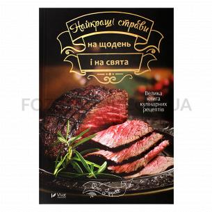 Книга Vivat Найкраці страви...