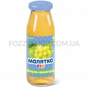 Сок Малятко яблоко-виноград стекло