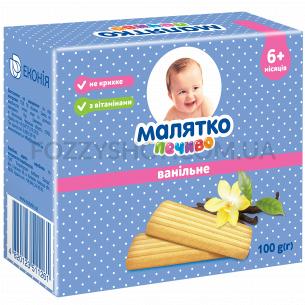 Печенье Малятко ванильное