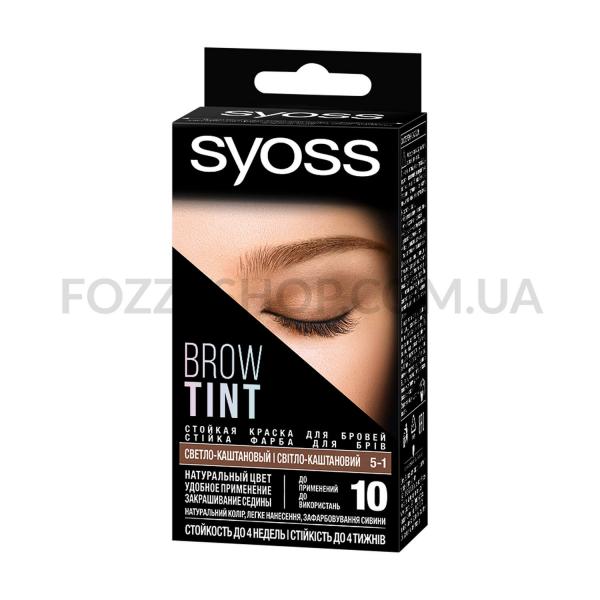 Стойкая краска для бровей SYOSS Brow Tint 5-1 Светло-каштановый 17 мл