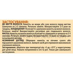 """Маска Gliss Kur Performance Treat 4-в-1 """"Питание"""" для поврежденных, ослабленых волос 400 мл"""