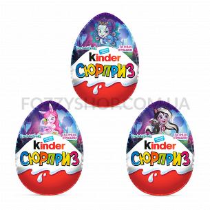 Яйцо шоколадное Kinder-Surprise для девочек